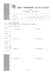 第十五届枫叶新希望杯研学营交流测评三年级试卷