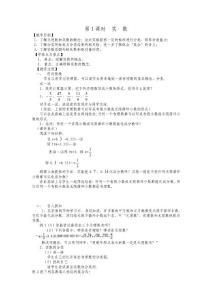 人教版七年级数学下册教案:6.3 第1课时 实数 2