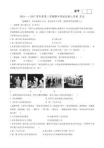 甘肃省武威市第二十三中学2016-2017学年八年级下学期期中考试历史试题