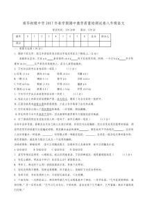 甘肃省张掖市高台县南华初级中学2016-2017学年八年级下学期期中考试语文试题