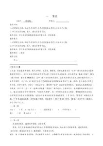 江苏省句容市茅山中学复习:1繁星