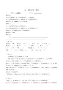 江苏省句容市茅山中学复习:5为你打开一扇门