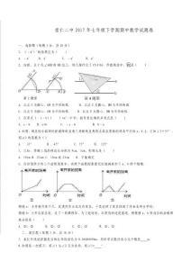 江西省抚州市崇仁县第二中学2016-2017学年七年级下学期期中考试数学试题