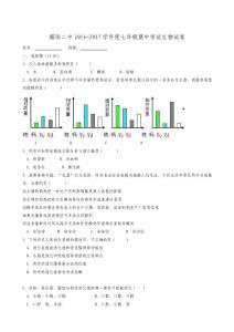 江西省鄱阳县第二中学2016-2017学年七年级下学期期中考试生物试题