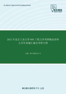 2021年北京工业大学809工程力学考研精品资料之历年真题汇编及考研大纲