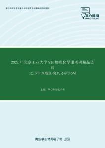 2021年北京工业大学814物理化学Ⅲ考研精品资料之历年真题汇编及考研大纲