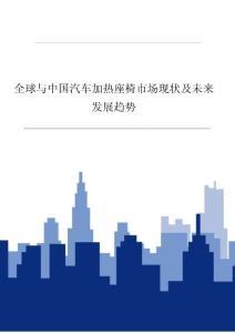全球与中国汽车加热座椅市场现状及未来发展趋势