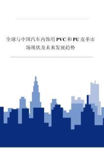 全球与中国汽车内饰用PVC和PU皮革市场现状及未来发展趋势
