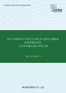 2021年桂林电子科技大学805信号系统与模拟电路考研精品资料之历年真题汇编及考研大纲