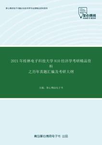 2021年桂林电子科技大学810经济学考研精品资料之历年真题汇编及考研大纲