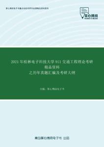 2021年桂林电子科技大学911交通工程理论考研精品资料之历年真题汇编及考研大纲
