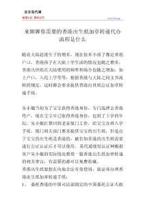來聊聊你需要的香港出生紙加章轉遞代辦流程是什么