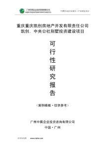 重庆重庆凯创房地产开发有限责任公司凯创.中央公社别墅可研报告