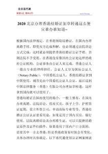 2020北京辦理香港結婚證加章轉遞這么便宜誰辦誰知道~