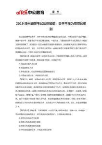 2019漳州輔警考試法律知識:關于不作為犯罪的識別