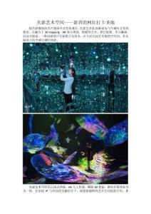 光影藝術空間——新晉的網紅打卡圣地