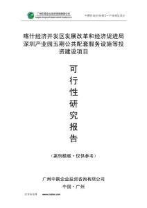 喀什經濟開發區發展改革和經濟促進局深圳產業園五期公共配套服務設施等可研報告