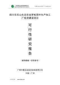 四川樂樂山生態農業羅柘茶葉生產加工廠可研報告