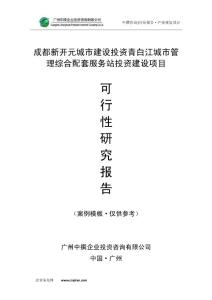 成都新開元城市建設投資青白江城市管理綜合配套服務站可研報告