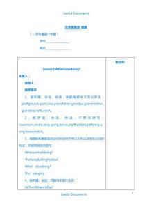 [優選精編] 最新科普版小學英語五年級上冊教案全.doc