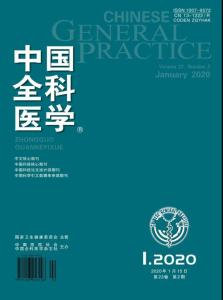 [整刊]《中国全科医学》2020年1月15日