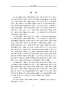 重庆市渝北区殡仪馆改造策..