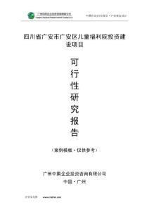 四川省广安市广安区儿童福利院可研报告