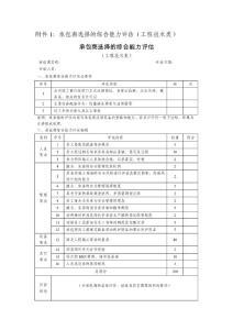 承包商综合能力评估表