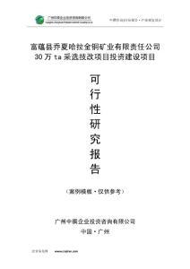 富蘊縣喬夏哈拉金銅礦業有限責任公司30萬ta采選技改項目可研報告