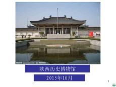 陕西历史博物馆ppt课件
