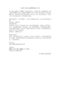 上饶余干县幼儿园招聘教师若干公告