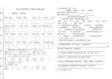 2019秋试卷三年级语文5