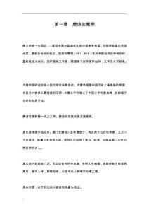 古代文学——唐朝诗歌研究