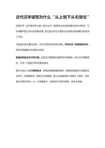 """古代汉字读写为什么""""从上.."""