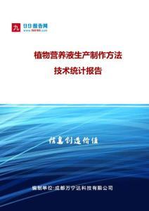 植物营养液生产制作方法技术统计报告