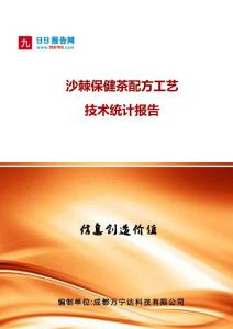 沙棘保健茶配方工艺技术统计报告