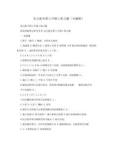 电力机车钳工中级工练习题(可编辑).doc