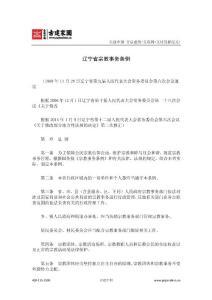 辽宁省宗教事务条例