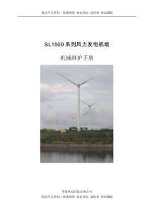 SL1500系列风力发电机组机械维护手册(1)