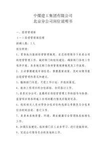中煤建工集团有限公司北京..