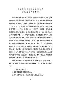 中煤陕西榆林能源化工有限..