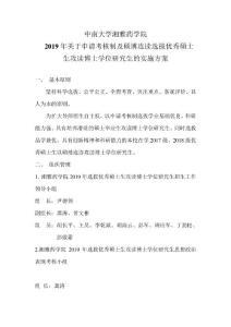 中南大学湘雅药学院2019年..
