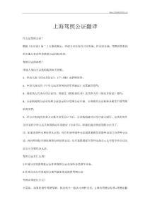 上海駕照公證翻譯