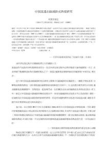 中国流通业碳减排成熟度研究--管理学论文