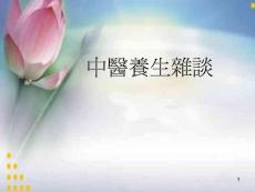中医养生杂谈ppt课件