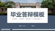 浙江大学开题报告毕业答辩..