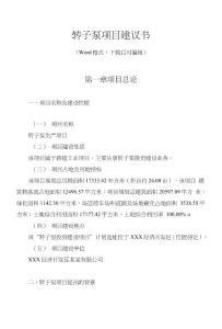 轉子泵項目建議書