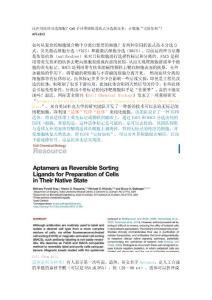 """还在用抗体分选细胞?Cell子刊重磅报道流式分选新技术:让细胞""""完好如初""""!"""