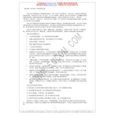 怎样建立ISO14001环境管理体系