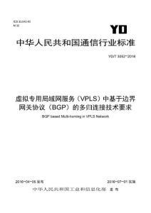 YDT 3052-2016 虚拟专用局域网服务(VPLS)中基于边界网关协议(BGP)的多归连接技术要求